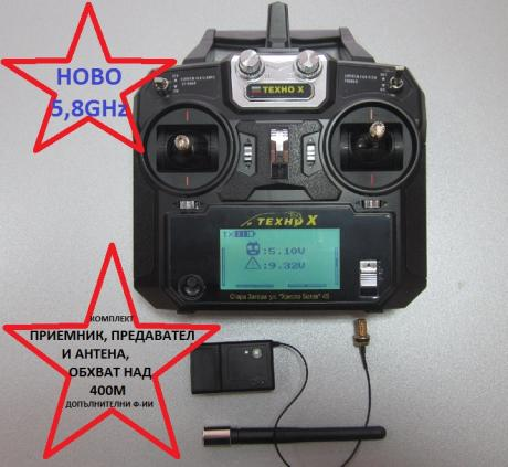 комплект за радиоуправление 5,8GHz 1
