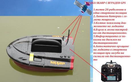 SKARP с вграден GPS 1