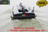 лодка за захранка малка с вграден GPS