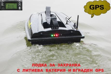 лодка за захранка малка с вграден GPS 1