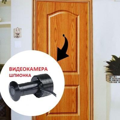 камера -шпионка 2