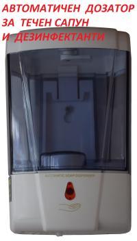 Дозатор с фотоклетка за течен сапун и дезинфектанти