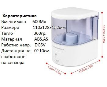 Дозатор за течен сапун с фотоклетка 3