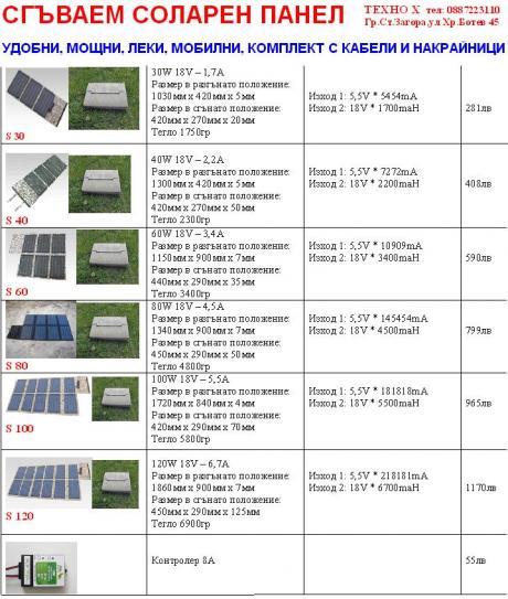 сгъваем соларен панел 5