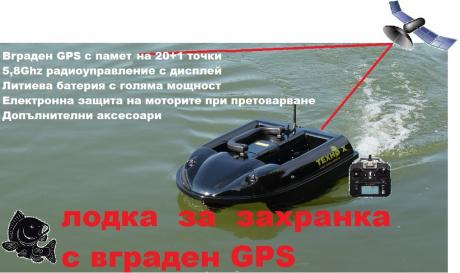 Лодка за захранка с вграден GPS 1