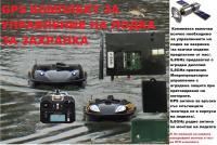 GPS комплект за вграждане в лодки за захранка