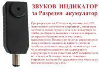 Звуков индикатор сигнализиращ за разреден акумулатор