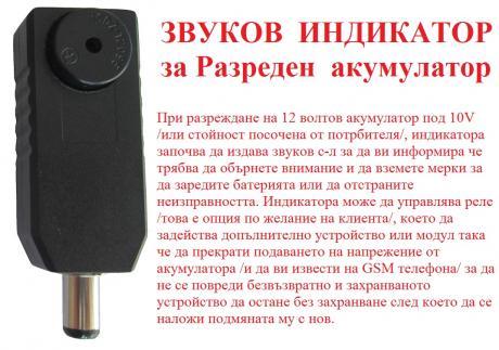 Звуков индикатор сигнализиращ за разреден акумулатор 1