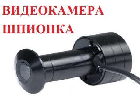 камера -шпионка 1
