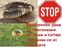 електринен уред за прогонване на змии